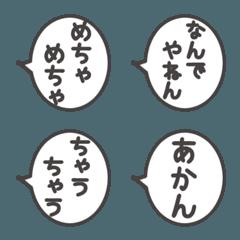 【関西弁】ふきだし絵文字