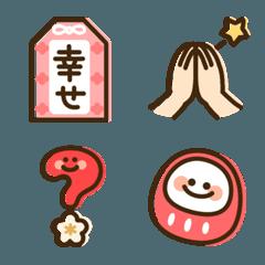 幸せ願うお正月&年賀状絵文字(お守り付)