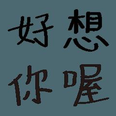 超醜い手書き漢字