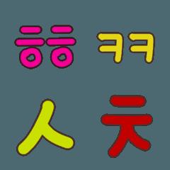 略語に使えるハングル子音★絵文字
