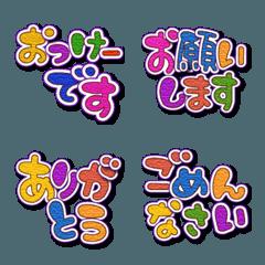 カラフル文字の挨拶