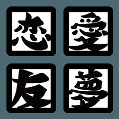 気持ちは漢字で伝えろ!