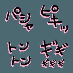 生活音系効果音(絵文字)