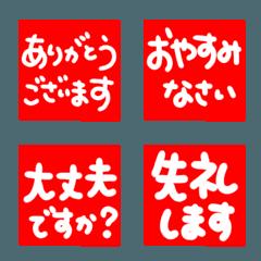 『絵文字』四角いはんこ風【敬語】