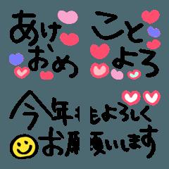 デコ盛り!フレンド 絵文字【年末年始編】