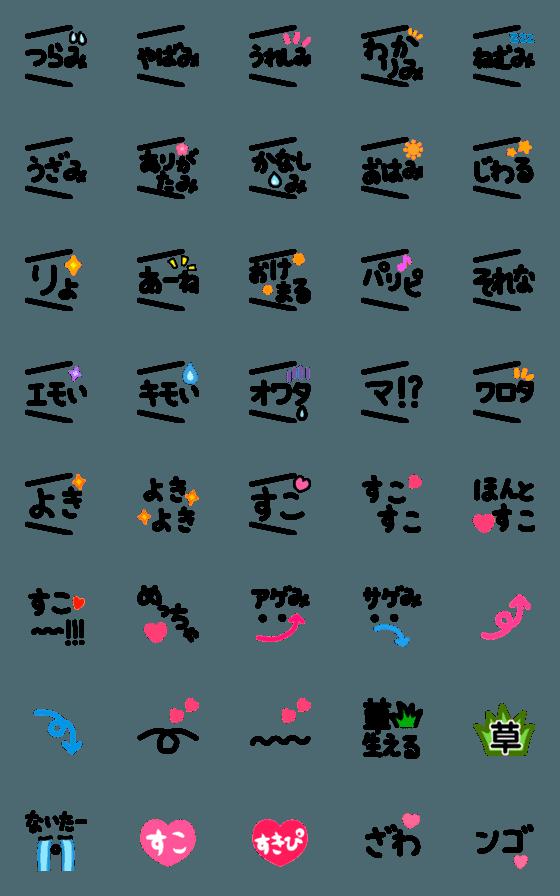 LINE絵文字「ゆるかわ若者言葉」 | 40種類 | 120円