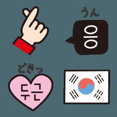 かわいい韓国語♡絵文字(ふりがな付き)