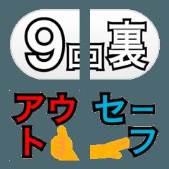 野球実況 絵文字 2
