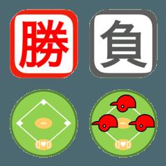 野球実況 絵文字 3
