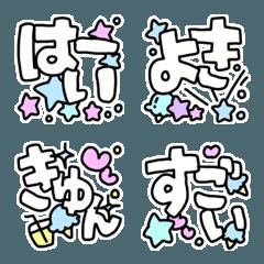 絵文字◎かわいい文字/デコ/パステル/基本
