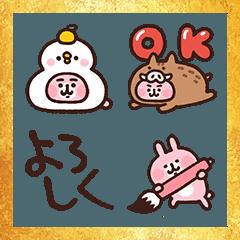 カナヘイの小動物おみくじ年賀絵文字
