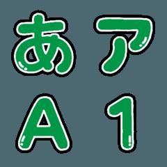 無難なデコ文字【05緑色】