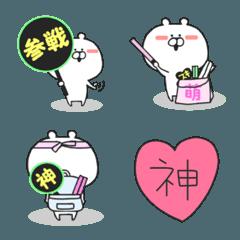 可愛いくまの【オタク絵文字♥】
