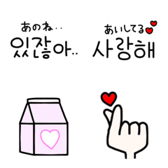 ♥韓国語の可愛い絵文字♥