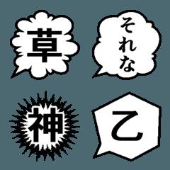 漫画ふきだし絵文字-2作目。