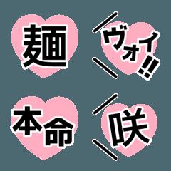 バンギャ専用絵文字