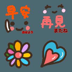 『中国語』『台湾語』使いやすい絵文字