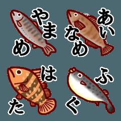 魚の絵文字
