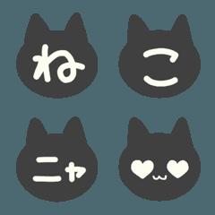 黒ねこシルエットデコ文字