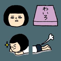 おかっぱブルマちゃん 絵文字②