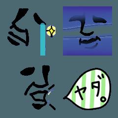 影のある男の絵文字