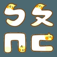 Niaoshiduo- Birds' Phonetic Symbols