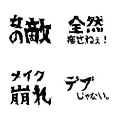 つぶやく絵文字〜女の子編〜