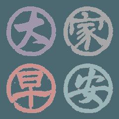 B&Y-中国語の書道スタンプ
