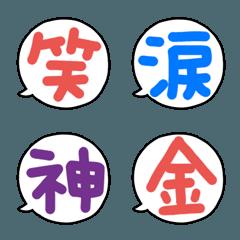 漢字ひと文字風な絵文字