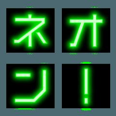 aall-ネオンライトGデコ文字-かなカナ