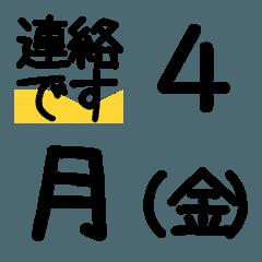 日付や日時の連絡専用!絵文字 日本語