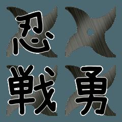 忍者の手裏剣にズバリ漢字一文字