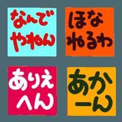 『関西弁』絵文字スタンプ
