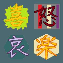 おったま漢字(愛:喜怒哀楽)