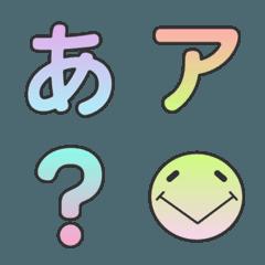 aall-グラデーションデコ文字-かなカナ