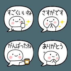 吹き出し☆無難に使える褒める(絵文字)①