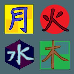 おったま漢字(美:月火水木)