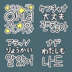 韓国語と日本語/ハングル5/デコ/絵文字