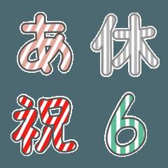 甘いストライプ絵文字 vol.1