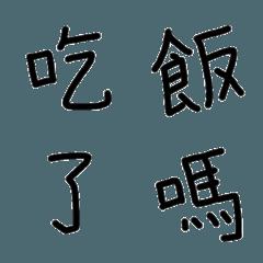 毎日使える中国語