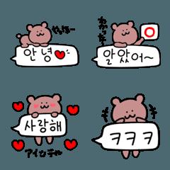 ゆるいクマの韓国語吹き出し♥