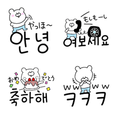 毎日使える韓国語の絵文字♥