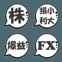 FX 株式 BO 仮想通貨 専用絵文字①