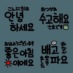 誰でも使える韓国語の絵文字【敬語】