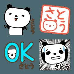 さとうさんパンダの絵文字 panda for sato