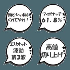 FX 株式 BO 仮想通貨 専用絵文字②