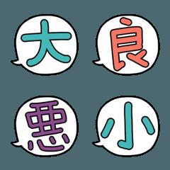 漢字ひと文字風な絵文字2