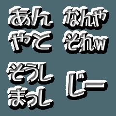 【シンプル】金沢弁デコ絵文字