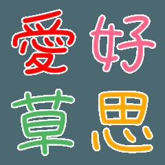 ◆漢字絵文字◆文字を強調!