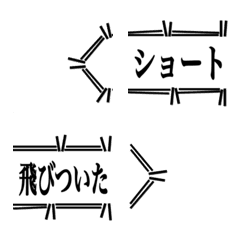 野球実況 絵文字 4